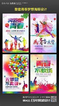 时尚炫彩整套青春梦想海报设计