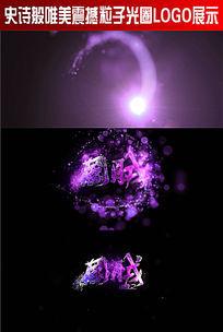 史诗般唯美震撼粒子光圈LOGO展示