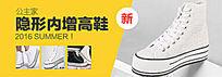 淘宝女鞋钻展广告设计banner