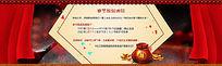 天猫淘宝节日放假通知模板海报设计