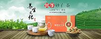 天猫淘宝养生茶海报设计制作