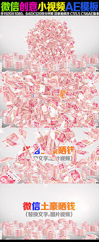 土豪金人民币微信创意小视频AE模板