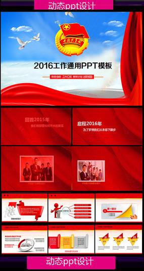 五四青年节共青团团队PPT模版 pptx