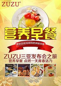营养早餐宣传促销海报 PSD
