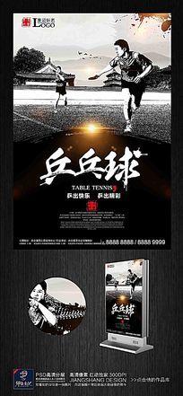 中国风乒乓球比赛宣传海报
