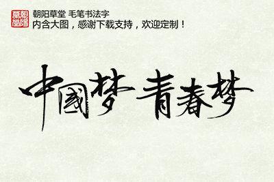 中国梦青春梦书法艺术字