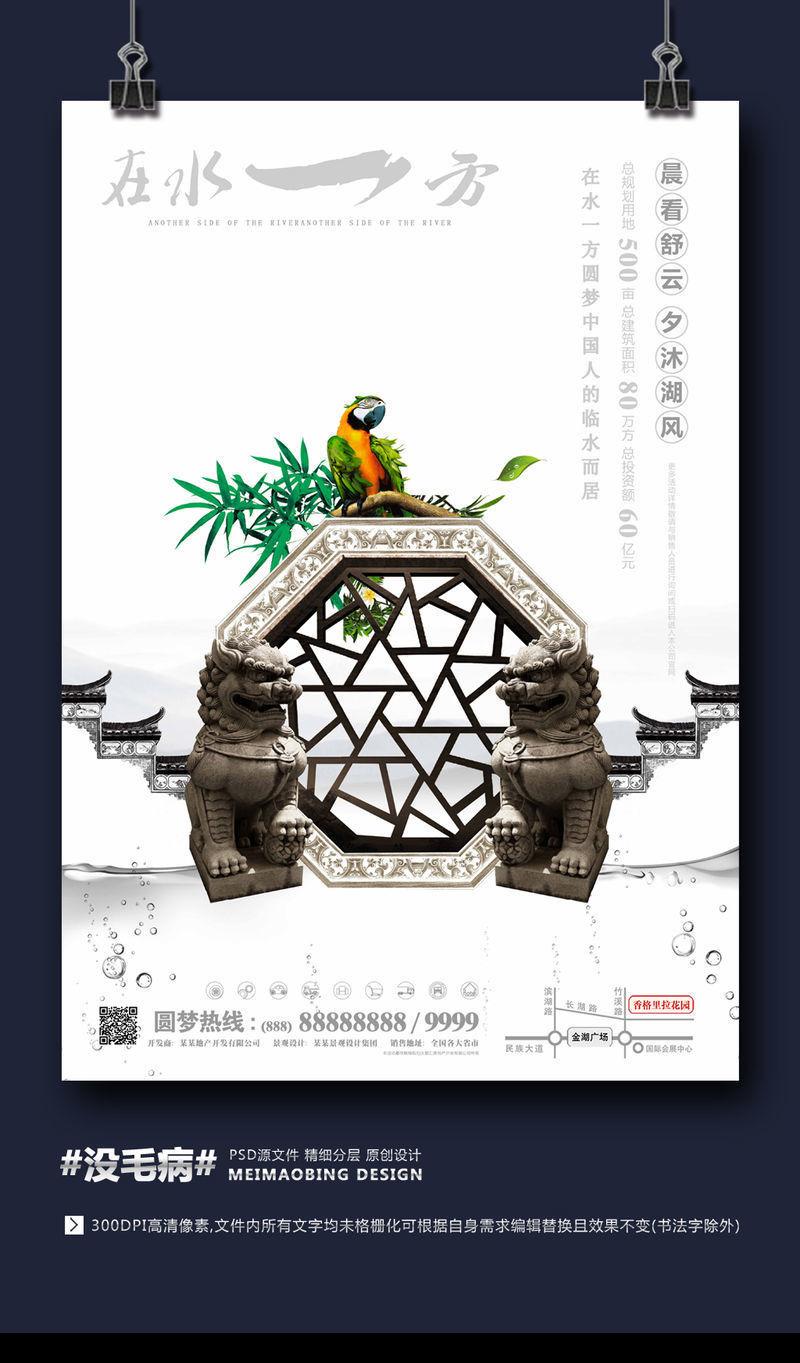 中式高档别墅房地产广告设计图片