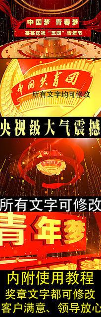 最新央视级震撼大气五四青年节晚会片头
