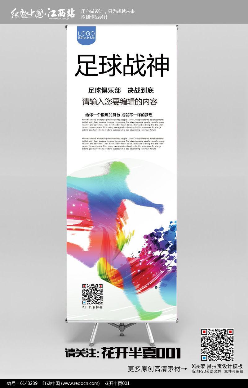 足球战神x展架设计