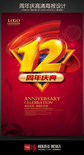 12周年庆典促销海报