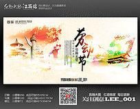 51劳动节宣传海报模板