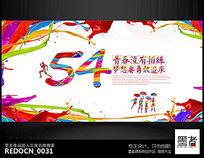彩墨时尚创意54青春宣传海报设计
