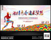 炫彩时尚青春宣传海报设计