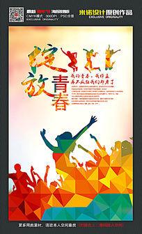炫彩五四青年节绽放青春海报设计