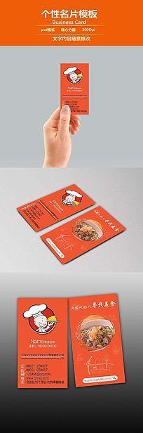 餐饮名片设计