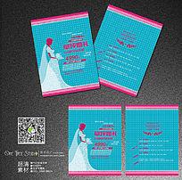 草坪婚礼宣传单
