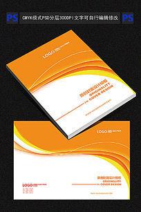 橙色动感线条封面设计