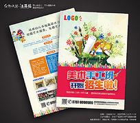 创意少儿美术培训班招生宣传海报设计