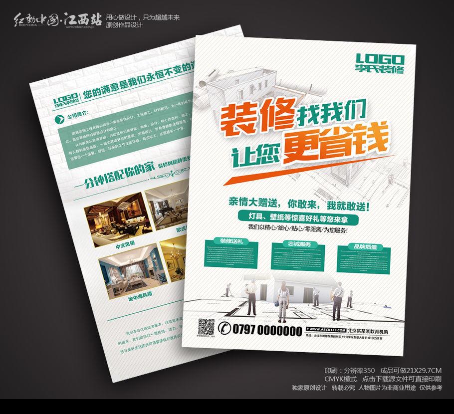 大气创意装修公司宣传单设计图片图片