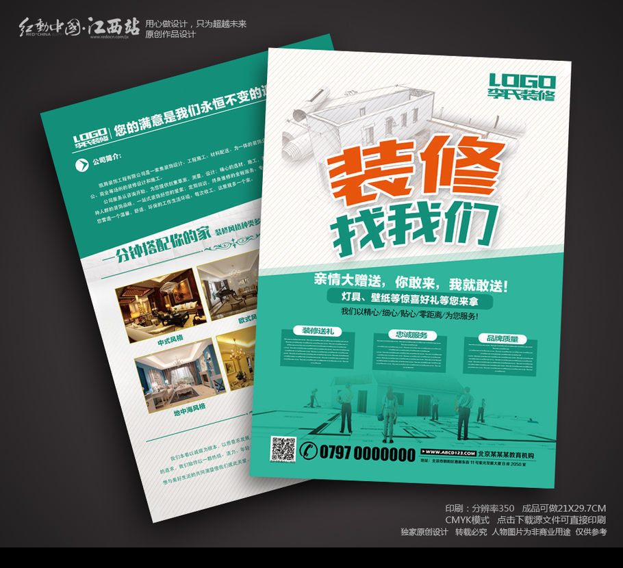 简约创意装修公司宣传单设计图片