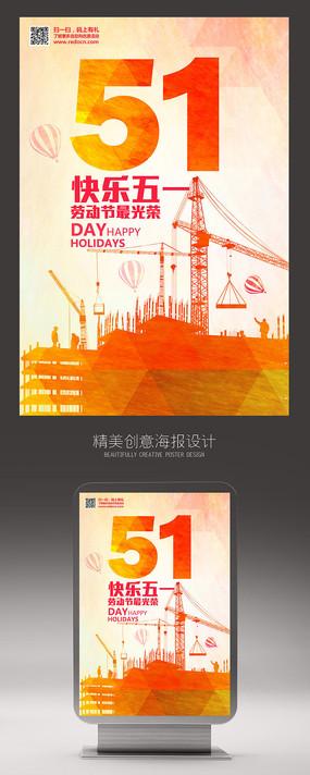 快乐51劳动节节日设计