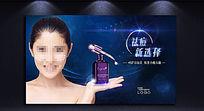 蓝色科技大气护肤品海报广告设计