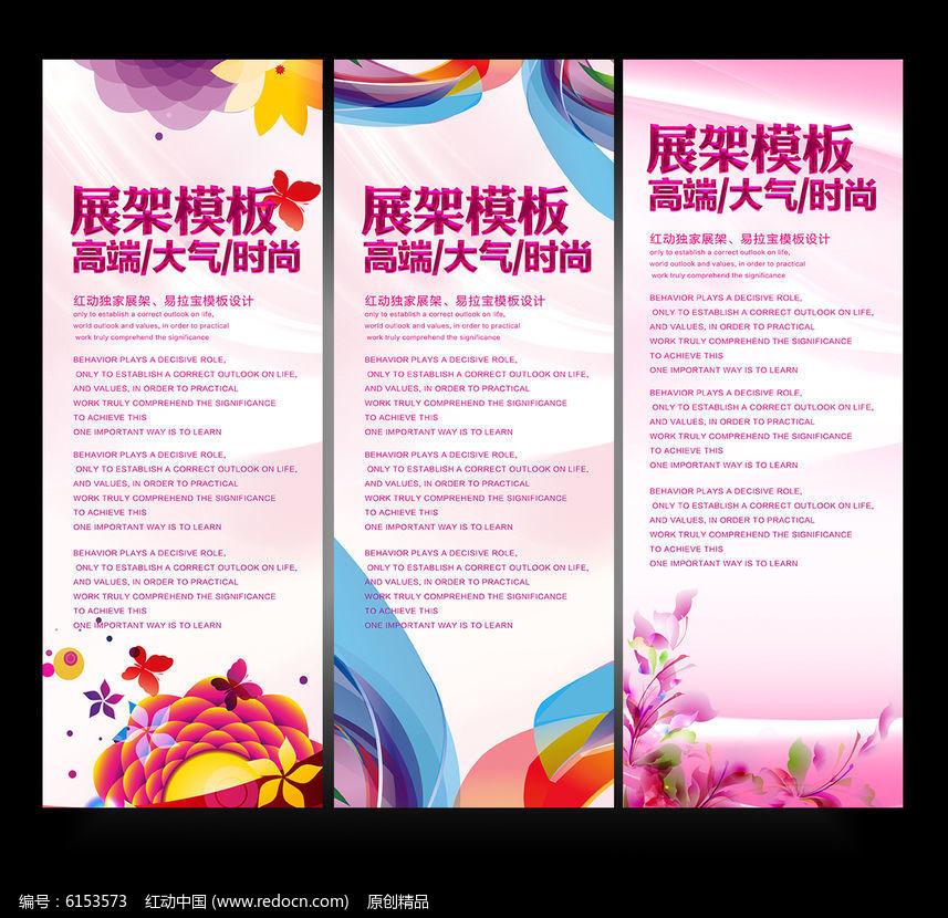 美容院活动X展架模板PSD素材下载 x展架 易拉宝背景设计图片图片