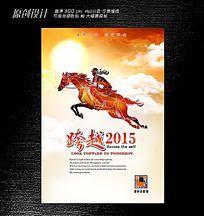 骑术比赛海报设计