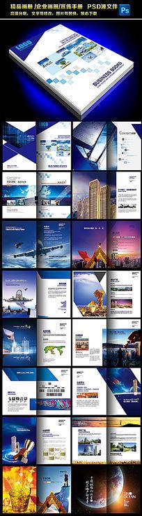 企业形象画册设计企业宣传册画册设计