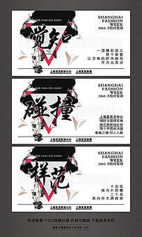三套春夏国际时装发布会海报设计