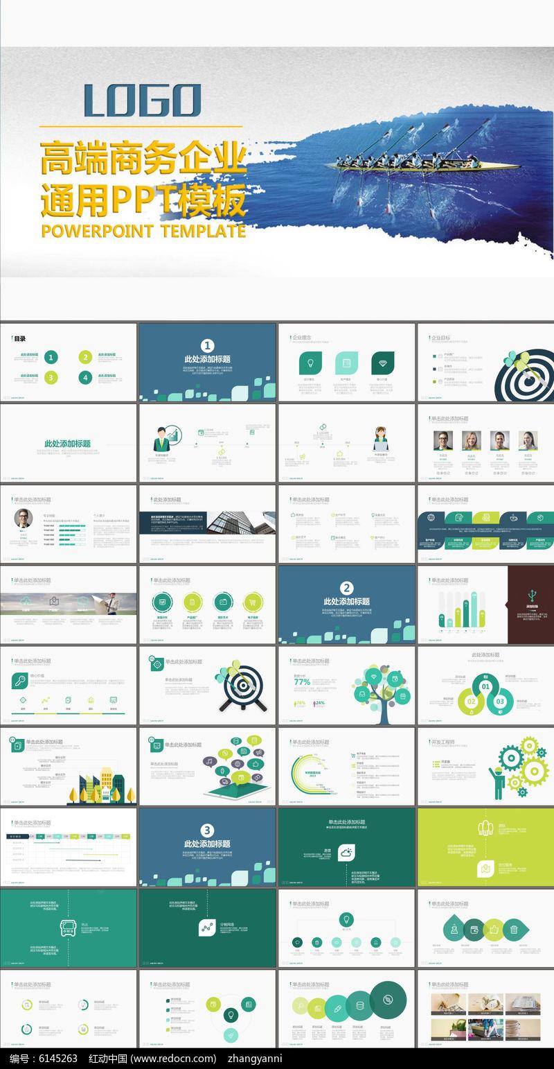 商务合作公司企业介绍工作方案ppt模板