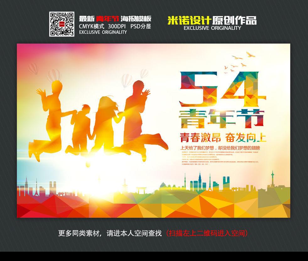 时尚创意54青年节校园宣传海报模板