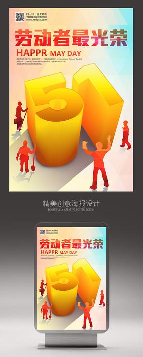时尚水彩风创意51劳动节节日海报