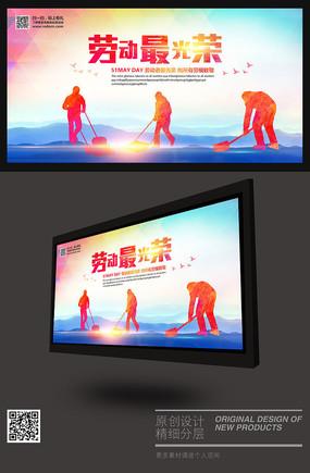 时尚唯美51劳动节节日海报