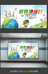 水彩创意世界地球日海报展板