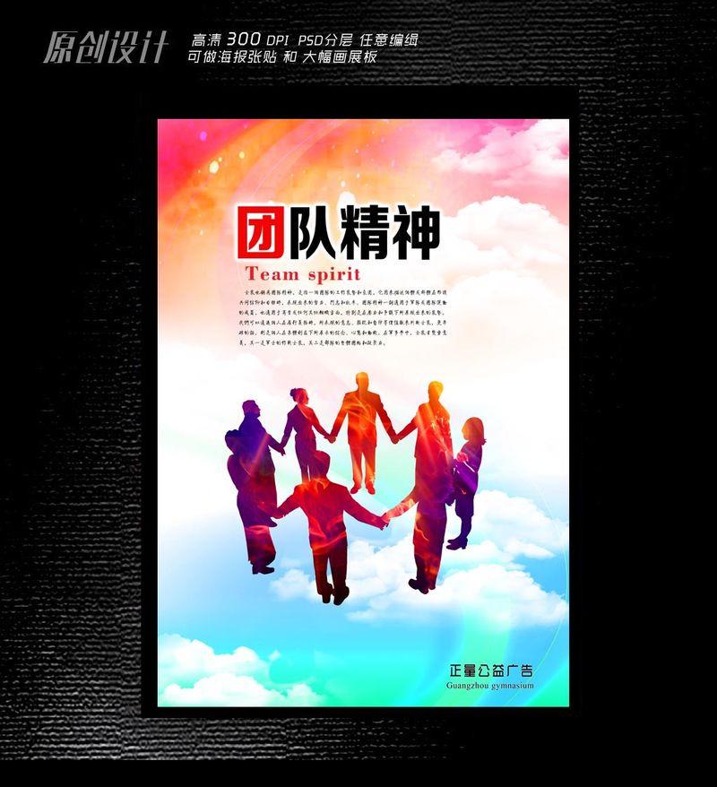 团队精神海报设计图片