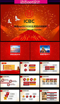 微立体中国工商银行工行PPT模板