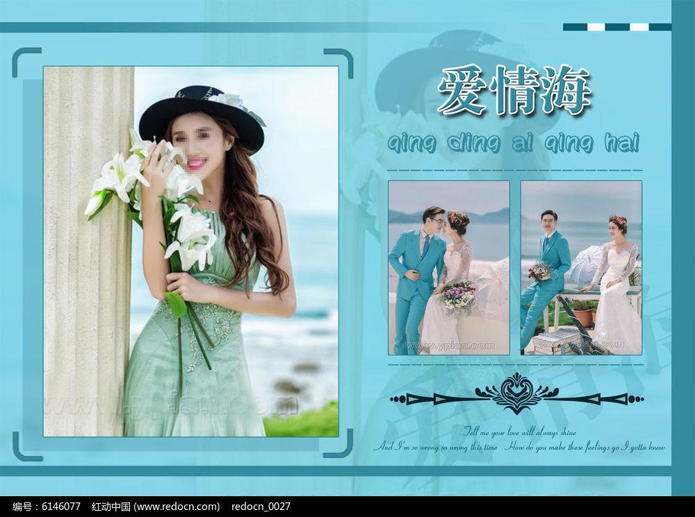 现代婚纱写真模板系列爱情海白纱设计图片