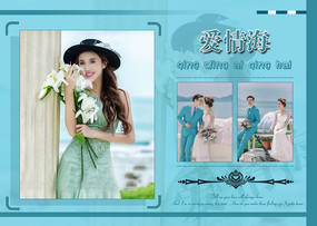现代婚纱写真模板系列爱情海白纱设计 PSD