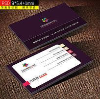 紫色记事本设计名片 PSD