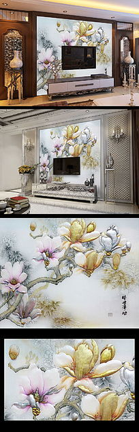 3D立体玉兰花电视背景墙