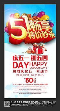51畅享特价秒杀节日促销海报设计