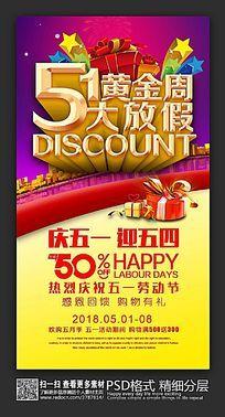 51黄金周大放价节日促销海报