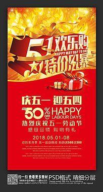 51欢乐购节日活动促销海报设计