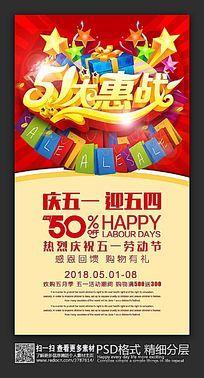 51劳动节大惠战节日促销海报设计
