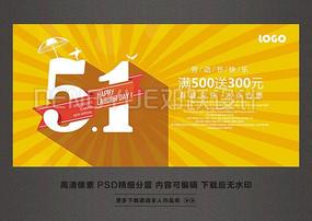 51劳动节主题海报