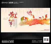 彩墨创意五一劳动节宣传海报设计