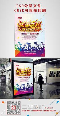 炫彩时尚51劳动节宣传海报设计