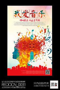 炫彩时尚创意音乐培训班海报设计
