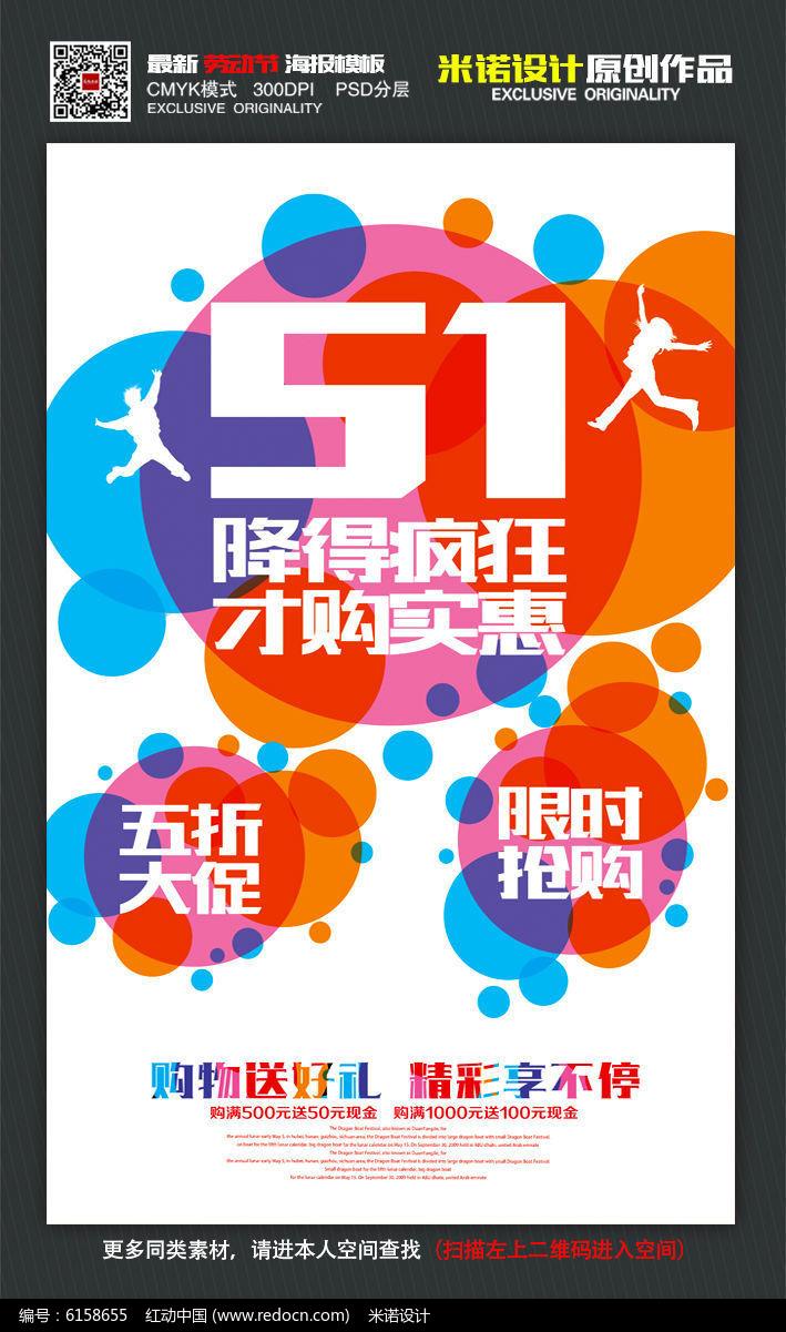 创意简约五一劳动节促销宣传海报设计
